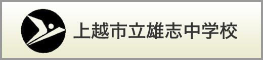 上越市立雄志中学校