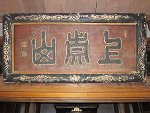 temple_myoganji02