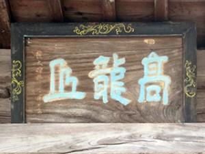 temple_shomyoji03