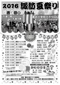 諏訪祭り2016